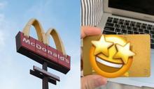買麥當勞拿神秘金卡!網嗨:超想要