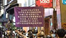 旺角有市民聚集叫光復香港 警方舉紫旗警告違國安法
