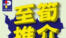 【百佳】至筍推介(27/11-29/11)
