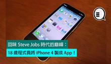 回味 Steve Jobs 時代的巔峰:18 歲程式員將 iPhone 4 製成 App!