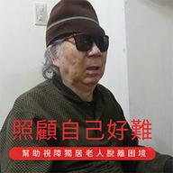 幫盲視障獨居老人脫離困境