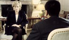 戴安娜王妃生前採訪事件:BBC前主席稱「烏雲籠罩在BBC新聞工作上方」