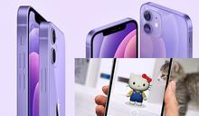 少女心狂噴!超美「薰衣草紫iPhone」這天在台開賣,加碼「三麗鷗版寶可夢」可玩
