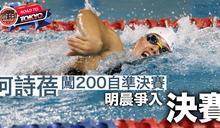 【東奧直擊】何詩蓓再闖200自準決賽 明晨爭創歷史殺入決賽