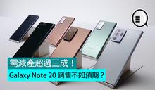 Galaxy Note 20 銷售不如預期?需減產超過三成!