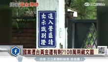 葉毓蘭醒沒?央行黃金國民黨才帶8%