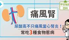 痛風腎:尿酸高不只痛風、當心腎炎!常吃3種食物惹病