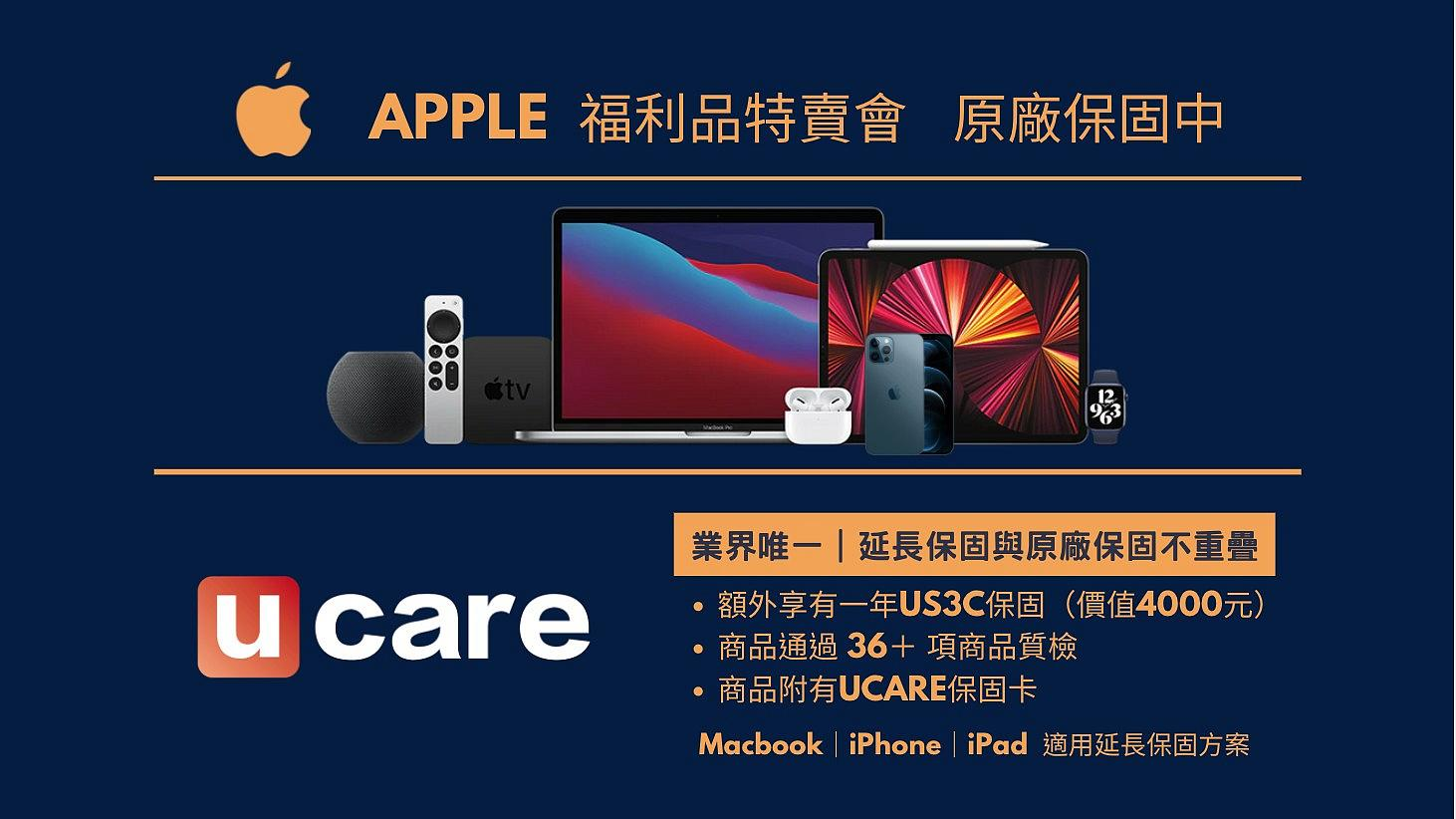 Apple全品項特賣,原廠保固