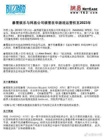 暴雪與中國網易將繼續合作。