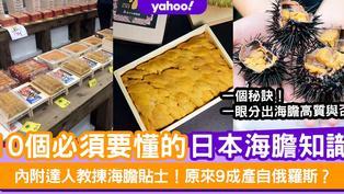 日本海膽品牌/季節/價格一覽 達人教揀海膽貼士 原來9成產自俄羅斯
