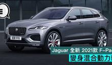 Jaguar 全新 2021款 F-Pace,變身混合動力豹