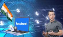 臉書砸逾10億美元投資新聞業 下一步挑戰印度新規則