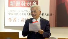 赴美閱覽蔣經國日記 黃清龍出書揭密