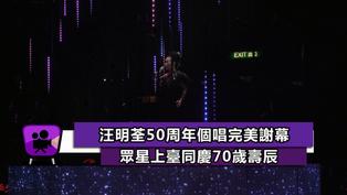 【#星聞】汪明荃50周年個唱完美謝幕  眾星上臺同慶70歲壽辰