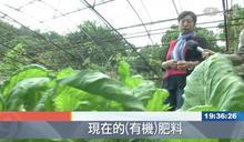 有機施肥友善大地 減輕環境負擔