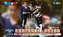 酒駕拒測控警抓人 男吃9萬罰單