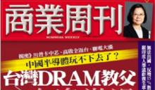 中國半導體玩不下去了?揭開台灣高科技人才歸國的背後風暴