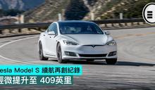 Tesla Model S 續航再創紀錄,輕微提升至 409英里