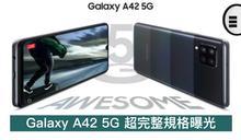 Galaxy A42 5G 超完整規格曝光