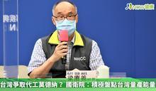 台灣爭取代工莫德納? 國衛院:積極盤點台灣量產能量