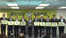 民進黨提名首波縣市長 蔡英文要組最堅強競選團隊