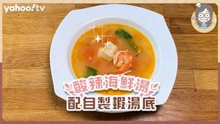 【聖誕大餐食譜】酸辣海鮮湯!自製蝦湯底濃郁鮮甜2大貼士