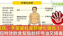 肝臟有毛病會這樣反應在皮膚上!7招特效飲食幫肝甩油又掃毒