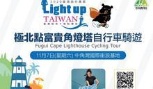 2020臺灣自行車節Light up Taiwan 極點慢旅系列活動 極北點富貴角燈塔騎遊 北觀風景區尋寶 報名送好禮