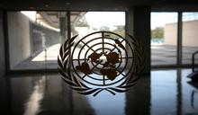 聯合國75歲!利益拉鋸阻實效 多國要求改革