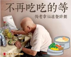 不再吃吃的等.獨老幸福送餐計劃