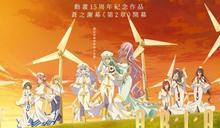 未來系治癒故事!《水星領航員 CREPUSCOLO》台灣夏天上映確定