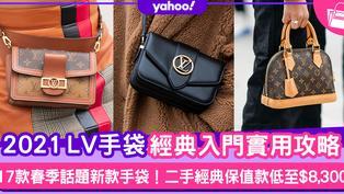 名牌手袋|LV手袋經典款入門攻略!2021新款手袋、保值款低至$8,300