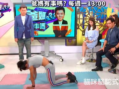 筋肉媽媽瘦身操教學:貓咪駱駝式