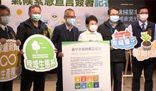 台中簽署氣候宣言 2023打造無煤城市