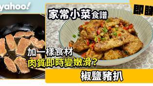【家常小菜食譜】椒鹽豬扒 加一樣食材肉質即時變嫩滑?
