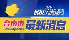 快新聞/台南市殯儀館傳槍響 1人頭部中彈送醫