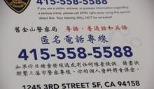 415-558-5588 金山推新華語報警熱線 粵、國語都通