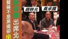 「最大黑道就在總統府」 鄭麗文po照打臉黃承國:北聯幫大會坐「主桌」