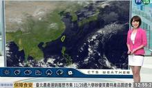 大台北地區零星雨 中南部日夜溫差大