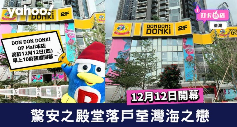 最近香港開咗好多唔同日式鋪頭同埋餐廳,你會唔會因此買多咗日本商品呢?