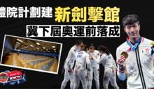 林大輝:體院計劃興建新劍擊館 藉科研助運動員提升水平