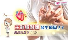為什麼會主動脈剝離?會遺傳嗎? 心臟外科醫師統整急性致死主因