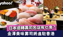 金澤美味壽司進駐香港 日本迴轉壽司名店有乜食?