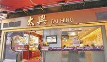 增19食肆有確診者到訪 黃大仙及馬鞍山太興燒味分店上疫榜