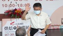 柯文哲出席台北國際烘焙暨設備展 (圖)