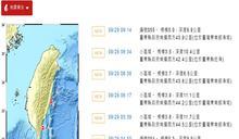 台東外海6小時連7震 氣象局曝原因提醒還會震