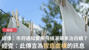 【錯誤】網傳「市政府通知:不要在室外曬被子、衣服...因為要飛機灑藥治白蛾及消毒,大家請留意」?