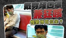 網民熱話:港鐵怪男狂咳呃位坐? 戴穿窿口罩惹播毒恐慌