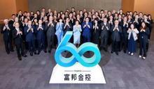 富邦60週年 揭示全新品牌理念