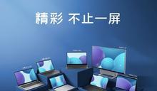 Lenovo 帶來 Yoga 14s 等一大波 PC 新品